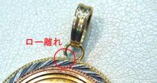 ジュエリー修理 K18コインペンダント ガラス接着・ロー付け修理